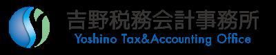 吉野税務会計事務所
